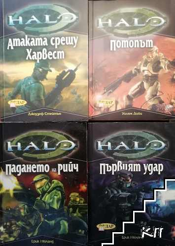 Halo. Комплект от 4 книги