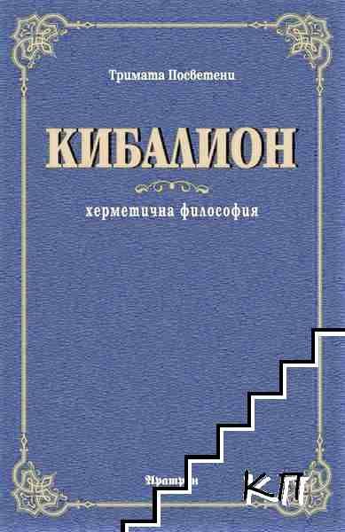 Кибалион. Херметична философия