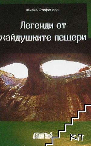 Легенди от хайдушките пещери