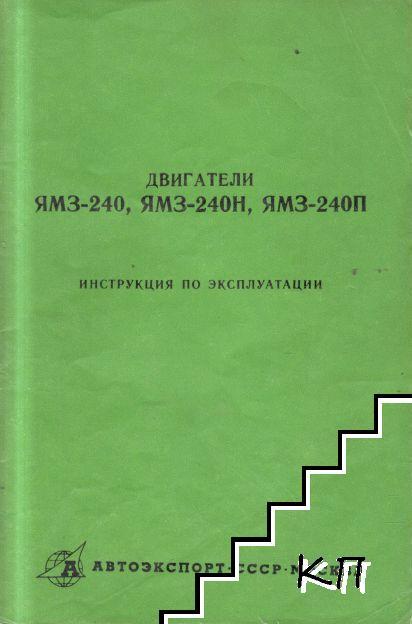 Двигатели: ЯМЗ-240, ЯМЗ-240Н, ЯМЗ-240П