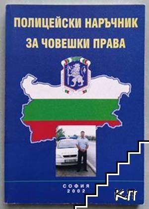 Полицейски наръчник за човешки права