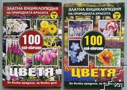 Златна енциклопедия на природната красота. Том 1-2