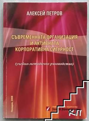 Съвременната организация и активната корпоративна сигурност