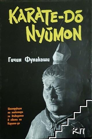 Карате-до Нюмон