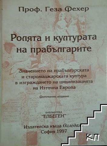 Ролята и културата на прабългарите