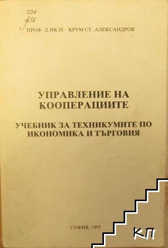 Управление на кооперациите