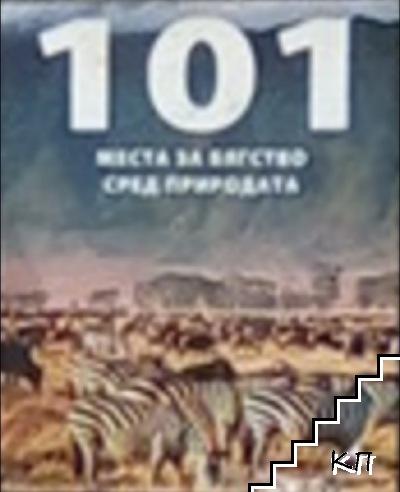 101 места за бягство сред природата