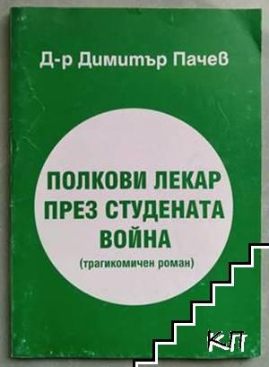 Полкови лекар през Студената война