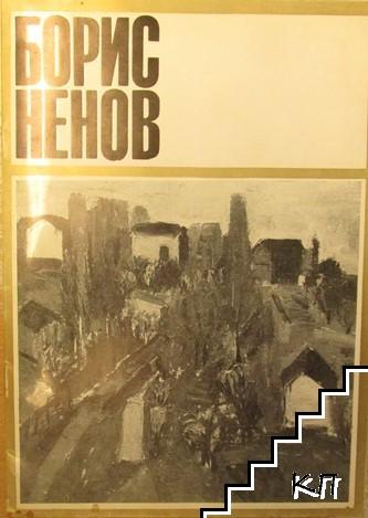 Борис Ненов