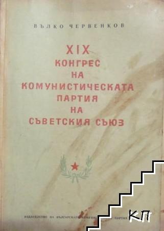 XIX конгрес на Комунистическата партия на Съветския съюз