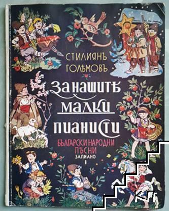 За нашите малки пианисти. Български народни песни за пиано. Книга 1