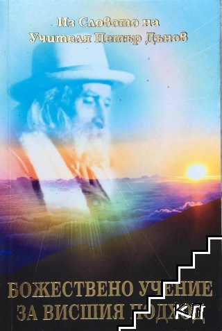 Божественото учение за висшия подход