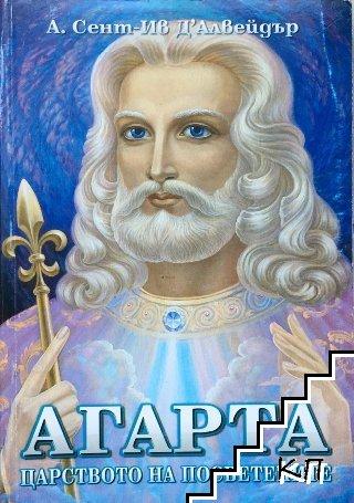 Агарта. Царството на посветените