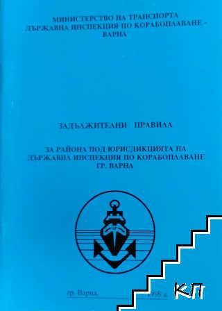 Задължителни правила за района под юрисдикцията на Държавна инспекция по корабоплаване