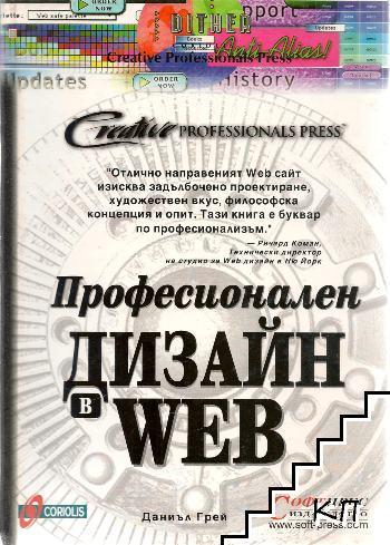 Професионален дизайн в WEB