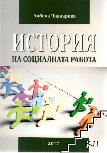 История на социалната работа