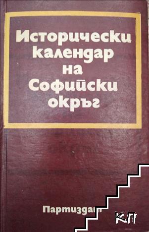 Исторически календар на Софийски окръг