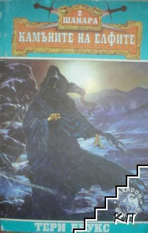 Шанара. Книга 2: Камъните на елфите