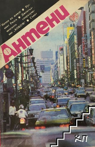 Антени. Бр. 5 / 1988