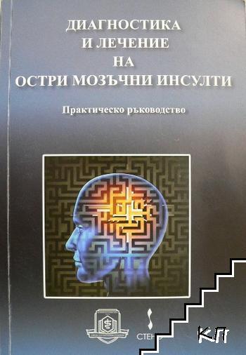 Диагностика и лечение на остри мозъчни инсулти