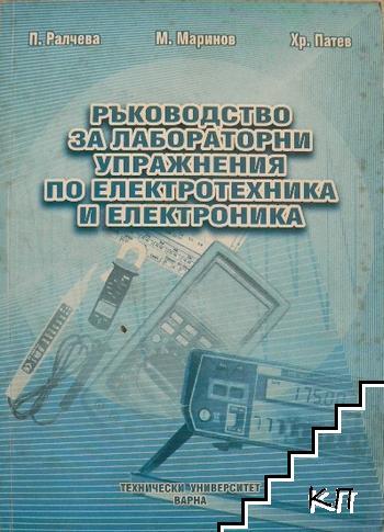 Ръководство за лабораторни упражнения по електротехника и електроника
