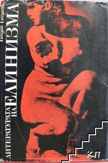 Литературата на Елинизма