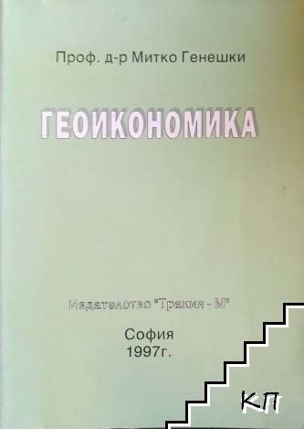 Геоикономика
