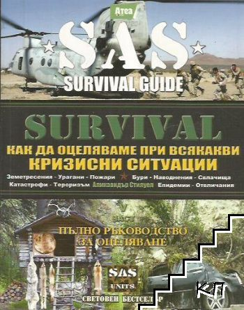 SAS Survival Guide. Книга 5: Как да оцеляваме при всякакви кризисни ситуации