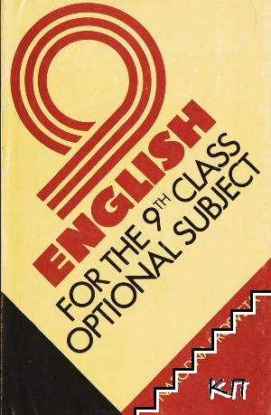English for the 9th class Optional Subject