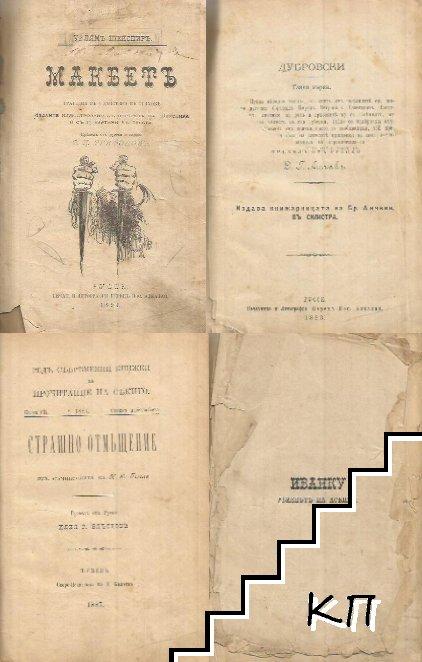 Макбетъ / Дубровски / Страшно отмъщение / Иванку, убиецътъ на Асеня I