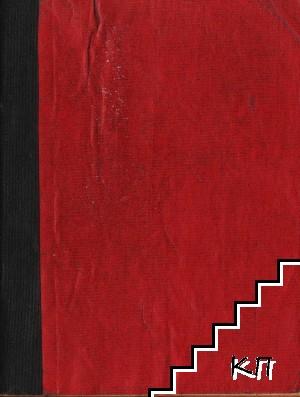 Разкази за българските царе. Книга 94-105, 107-108, 110