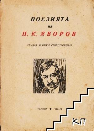 Поезията на П. К. Яворов