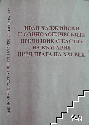Иван Хаджийски и социологическите предизвикателства на България пред прaга на XXI век