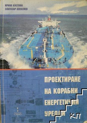 Проектиране на корабни енергетични уредби