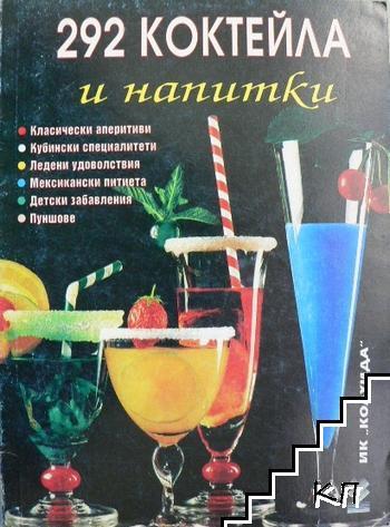 292 коктейла и напитки