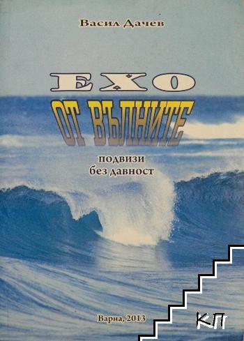 Ехо от вълните