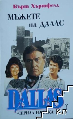 Dallas. Книга 2: Мъжете на Далас