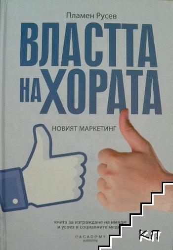 Властта на хората: Новият маркетинг