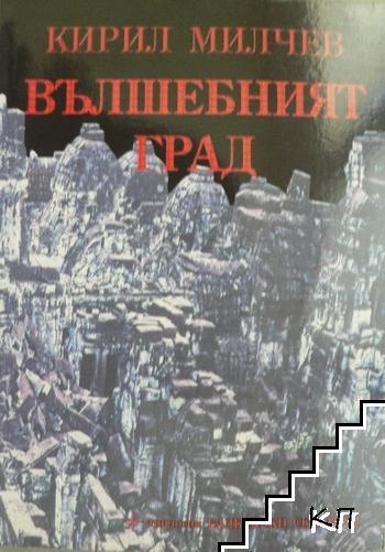 Вълшебният град на Дамаскинарите