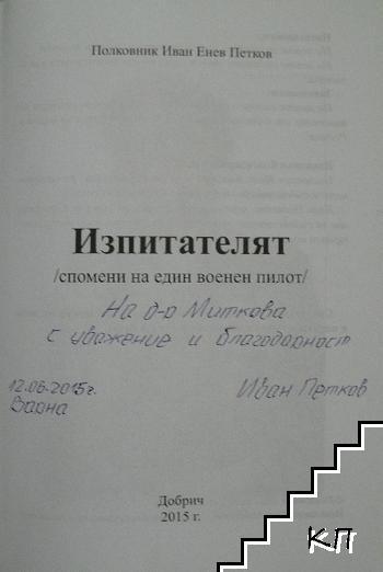 Изпитателят (Допълнителна снимка 1)