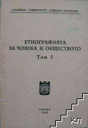 Етнографията за човека и обществото. Том 1