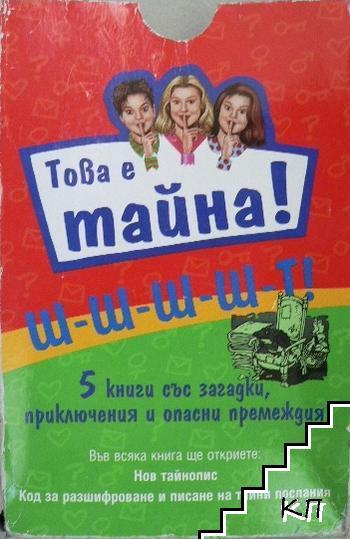 Това е тайна! Книга 6, 14, 19-20, 22