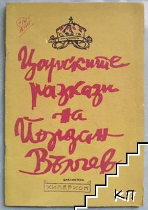 Царските разкази на Йордан Вълчев