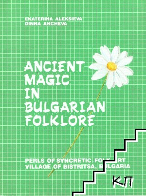 Ancient magic in bulgarian folklore