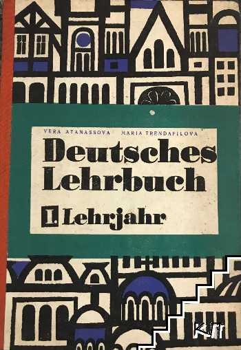 Deutsches Lehrbuch. Book 1: Lehrjahr / Немски език за I година вечерен курс
