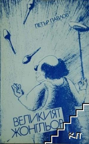 Блянове / Вечният хаос / Великият жонгльор / Великият жонгльор