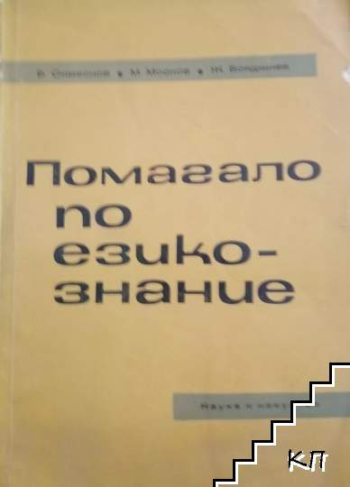 Помагало по езикознание