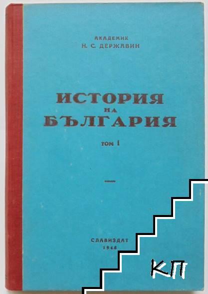 История на България. Том 1: Произход на българския народ и образуване на Първата българска държава на Балканския полуостров
