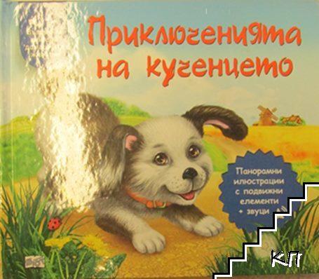 Приключенията на кученцето