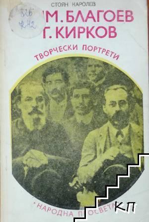 Димитър Благоев. Георги Кирков
